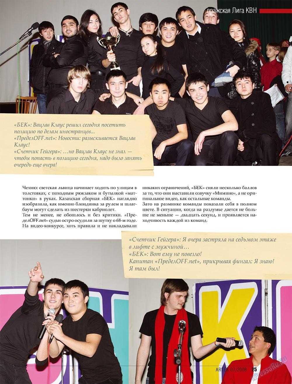 Артек (журнал). 2008 год, номер 6, стр. 27
