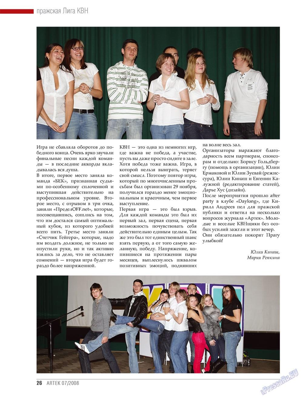 Артек (журнал). 2008 год, номер 6, стр. 28