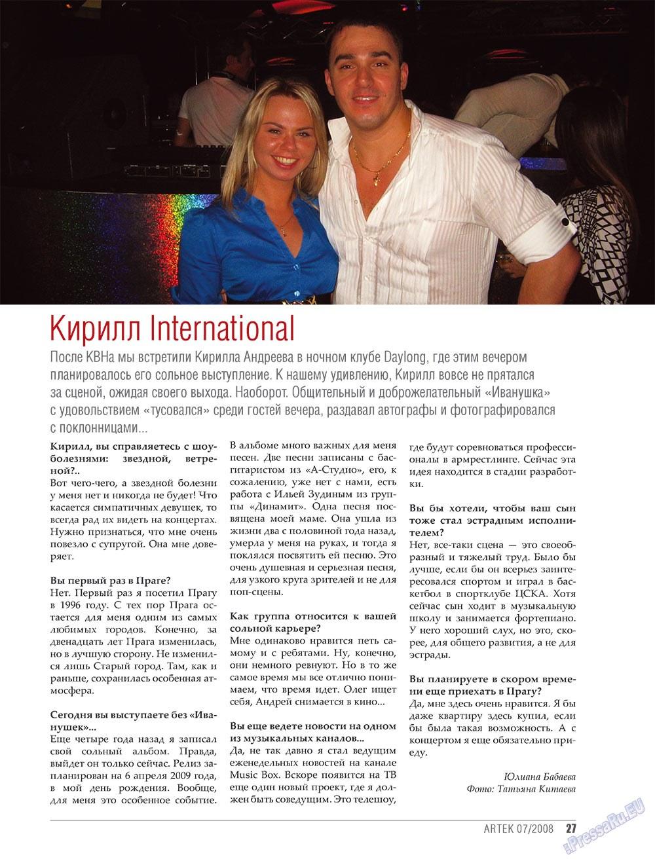 Артек (журнал). 2008 год, номер 6, стр. 29