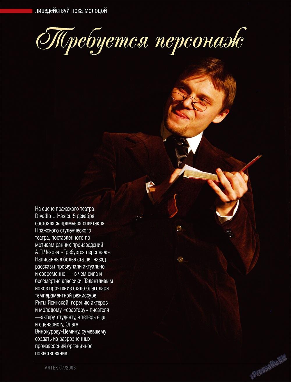 Артек (журнал). 2008 год, номер 6, стр. 30