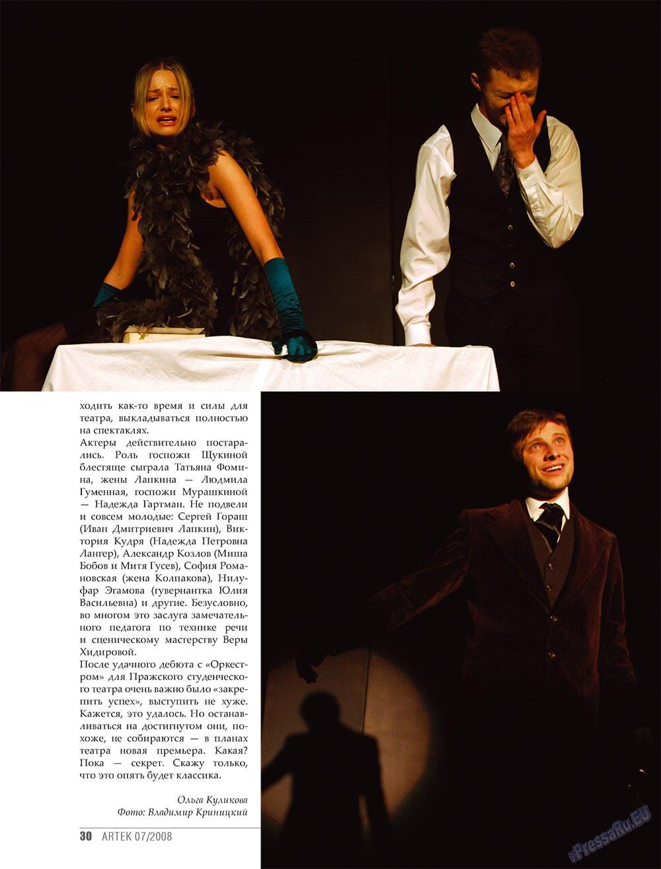 Артек (журнал). 2008 год, номер 6, стр. 32