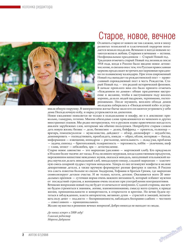 Артек (журнал). 2008 год, номер 6, стр. 4