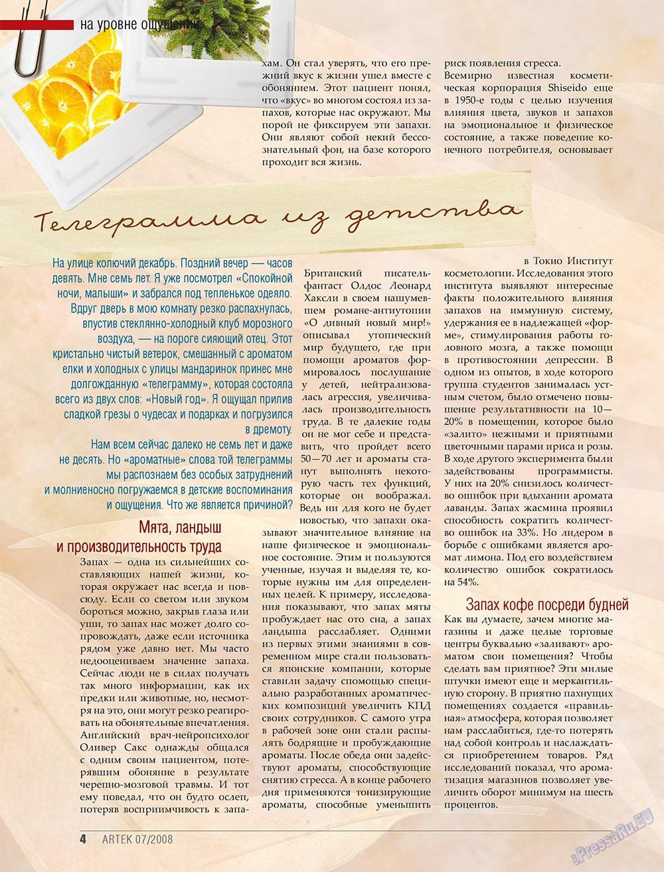 Артек (журнал). 2008 год, номер 6, стр. 6