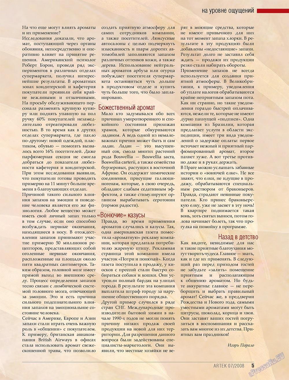 Артек (журнал). 2008 год, номер 6, стр. 7