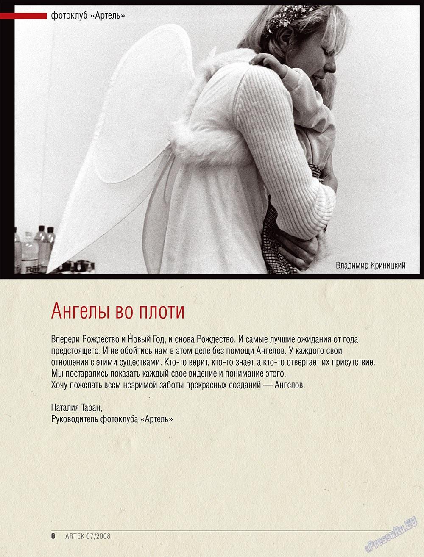 Артек (журнал). 2008 год, номер 6, стр. 8