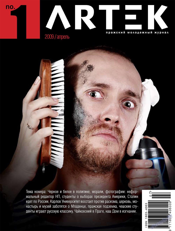 Артек (журнал). 2009 год, номер 1, стр. 1