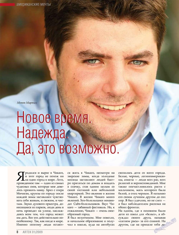 Артек (журнал). 2009 год, номер 1, стр. 10