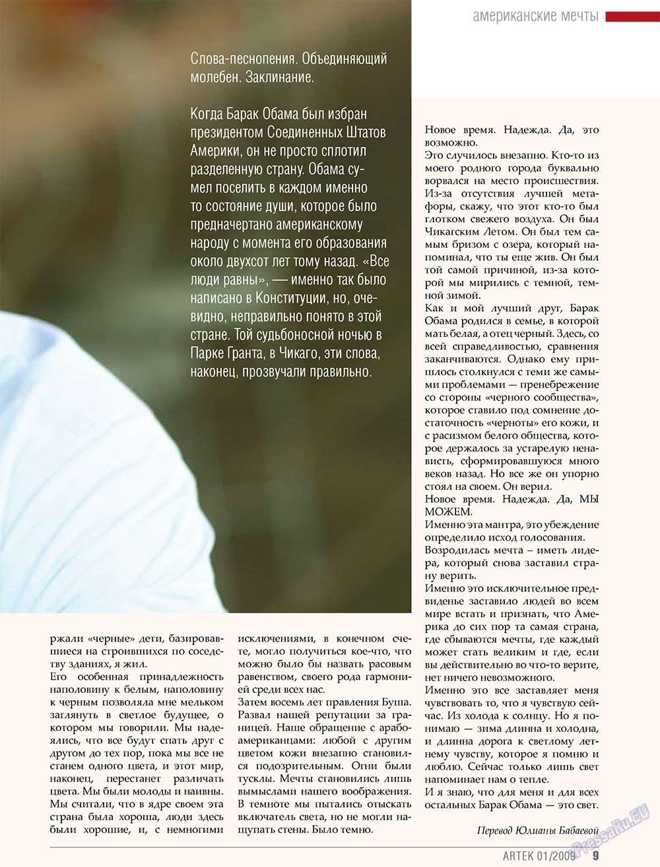 Артек (журнал). 2009 год, номер 1, стр. 11