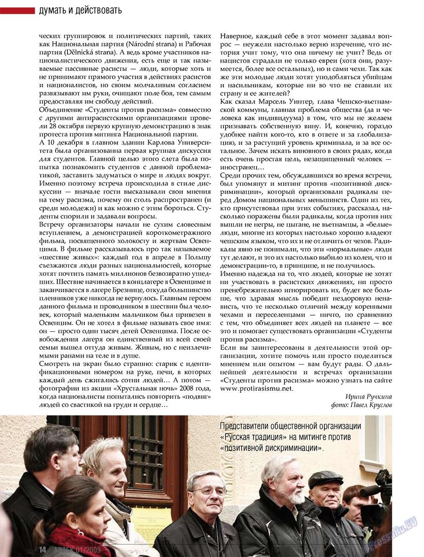Артек (журнал). 2009 год, номер 1, стр. 16