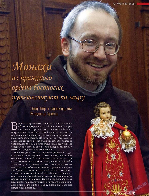 Артек (журнал). 2009 год, номер 1, стр. 17