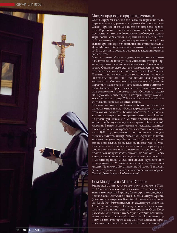 Артек (журнал). 2009 год, номер 1, стр. 18