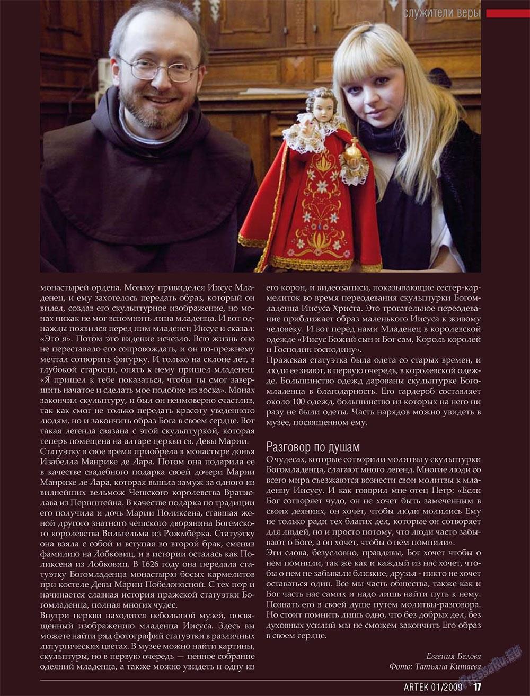 Артек (журнал). 2009 год, номер 1, стр. 19