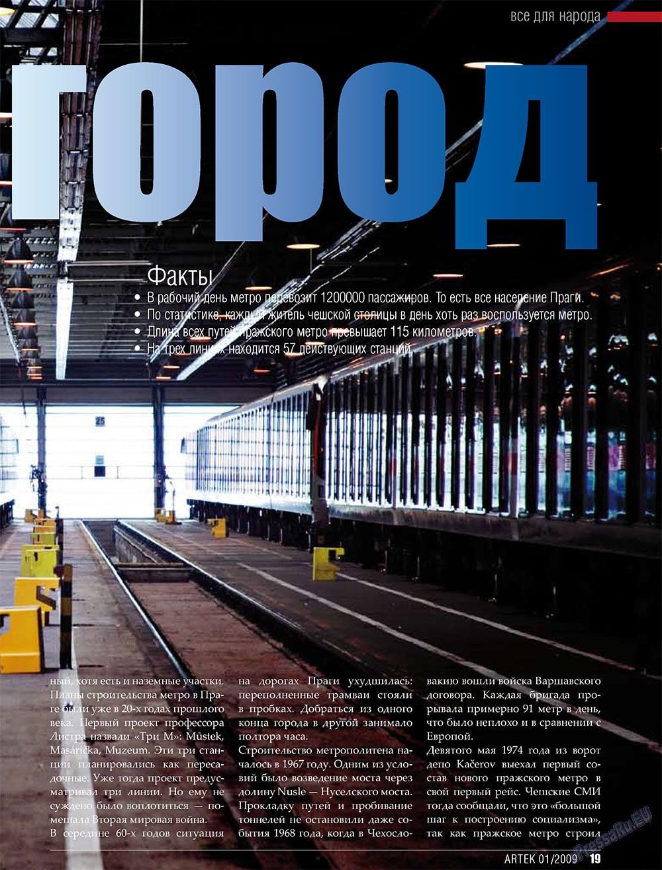 Артек (журнал). 2009 год, номер 1, стр. 21