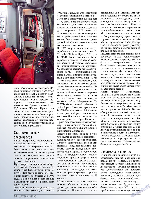 Артек (журнал). 2009 год, номер 1, стр. 22