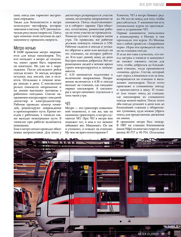 Артек (журнал). 2009 год, номер 1, стр. 23