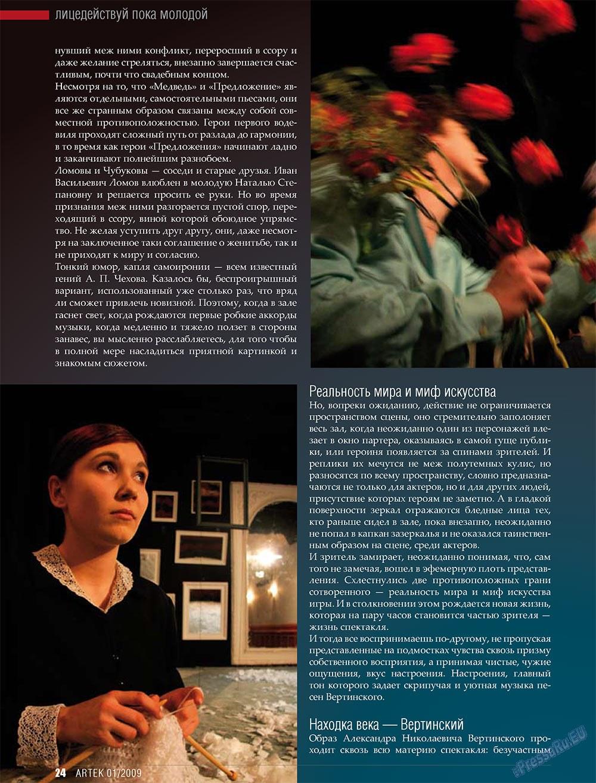 Артек (журнал). 2009 год, номер 1, стр. 26