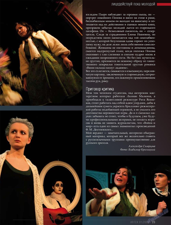 Артек (журнал). 2009 год, номер 1, стр. 27