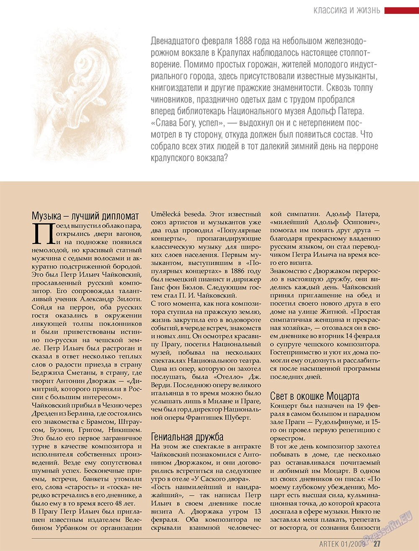 Артек (журнал). 2009 год, номер 1, стр. 29