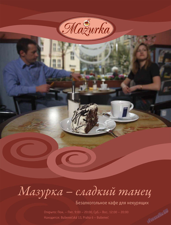 Артек (журнал). 2009 год, номер 1, стр. 3