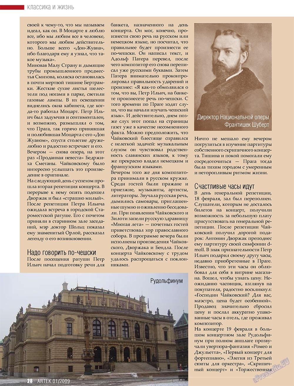 Артек (журнал). 2009 год, номер 1, стр. 30