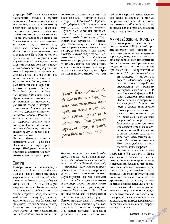 Артек (журнал). 2009 год, номер 1, стр. 31