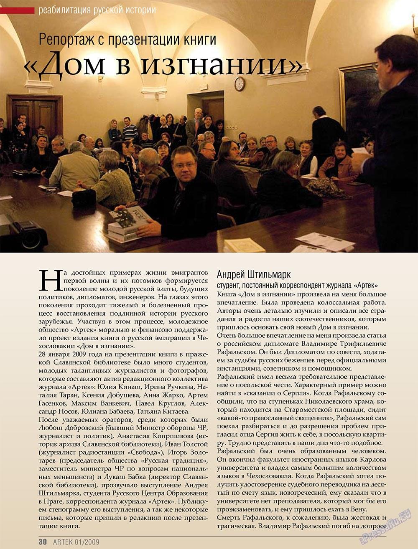 Артек (журнал). 2009 год, номер 1, стр. 32