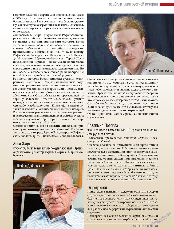 Артек (журнал). 2009 год, номер 1, стр. 33