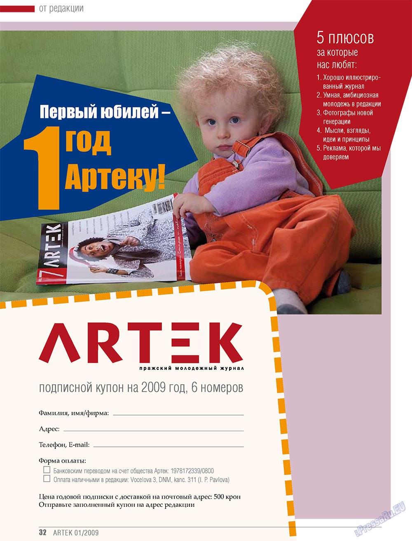 Артек (журнал). 2009 год, номер 1, стр. 34