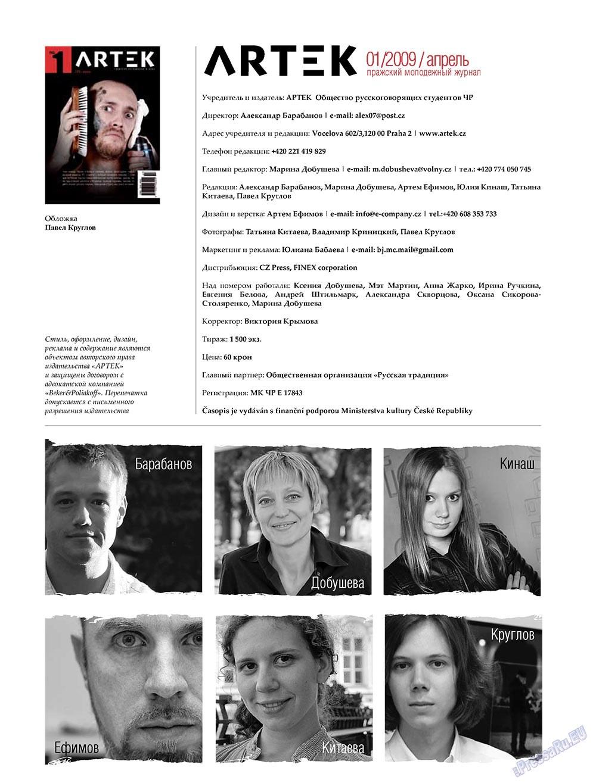Артек (журнал). 2009 год, номер 1, стр. 35