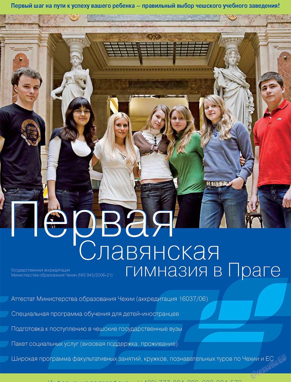 Артек (журнал). 2009 год, номер 1, стр. 36
