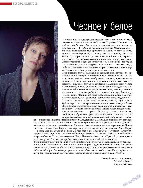 Артек (журнал). 2009 год, номер 1, стр. 4