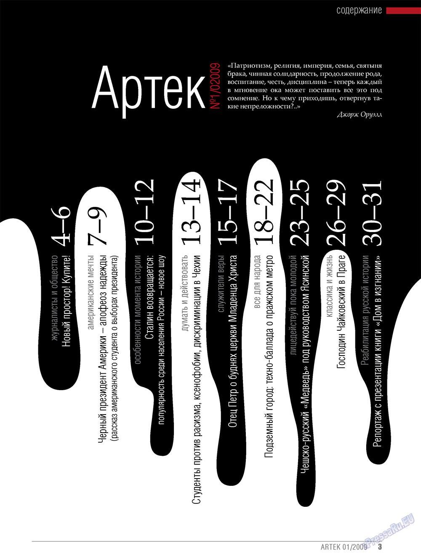 Артек (журнал). 2009 год, номер 1, стр. 5
