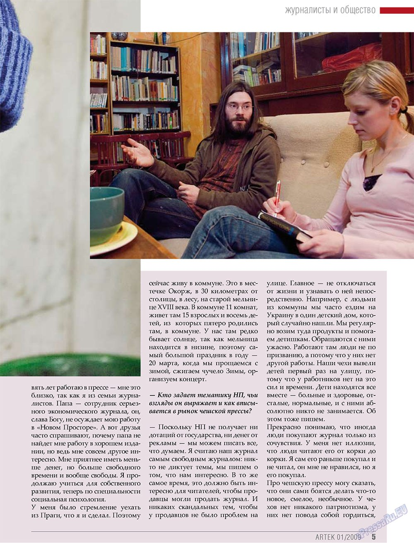 Артек (журнал). 2009 год, номер 1, стр. 7