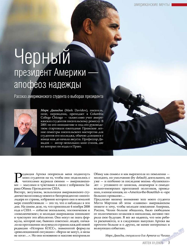 Артек (журнал). 2009 год, номер 1, стр. 9