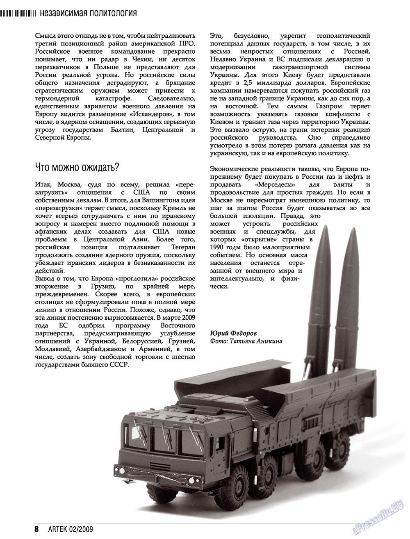 Артек (журнал). 2009 год, номер 2, стр. 10