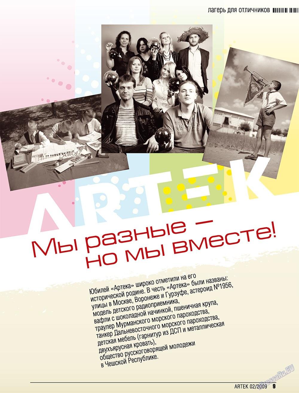 Артек (журнал). 2009 год, номер 2, стр. 11