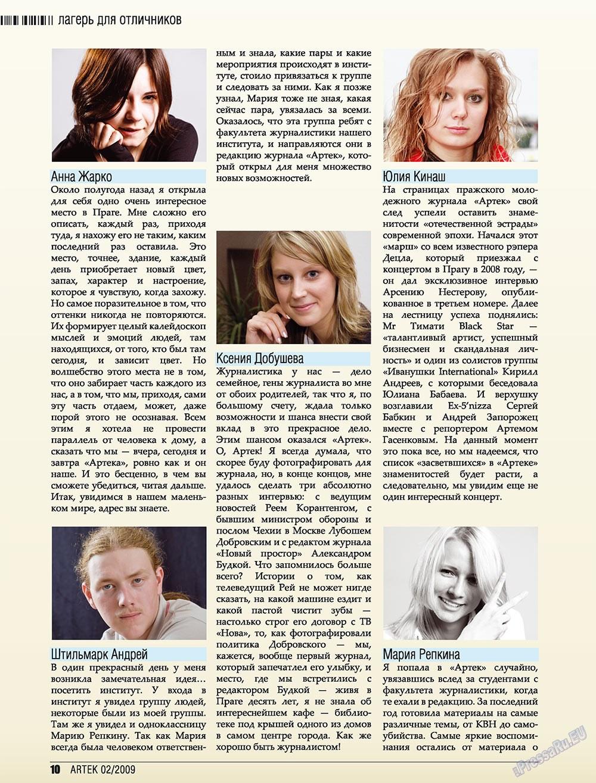 Артек (журнал). 2009 год, номер 2, стр. 12