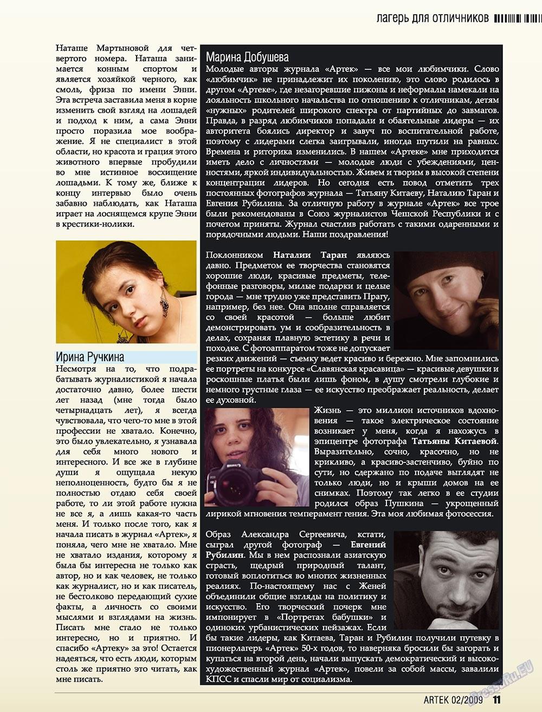 Артек (журнал). 2009 год, номер 2, стр. 13