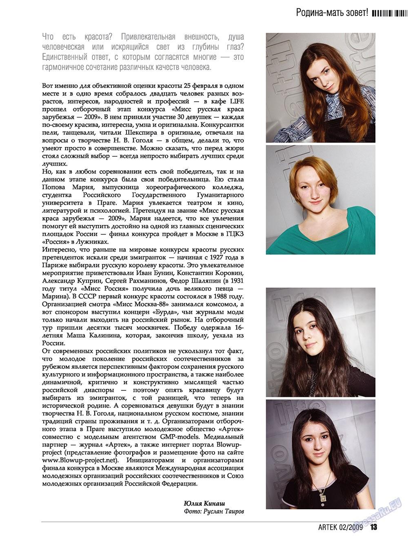 Артек (журнал). 2009 год, номер 2, стр. 15