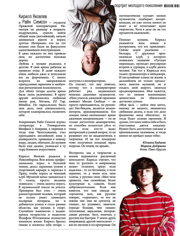Артек (журнал). 2009 год, номер 2, стр. 17