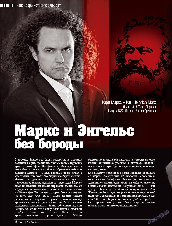 Артек (журнал). 2009 год, номер 2, стр. 18