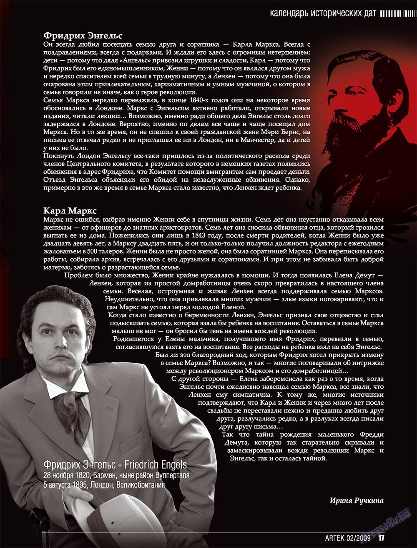 Артек (журнал). 2009 год, номер 2, стр. 19
