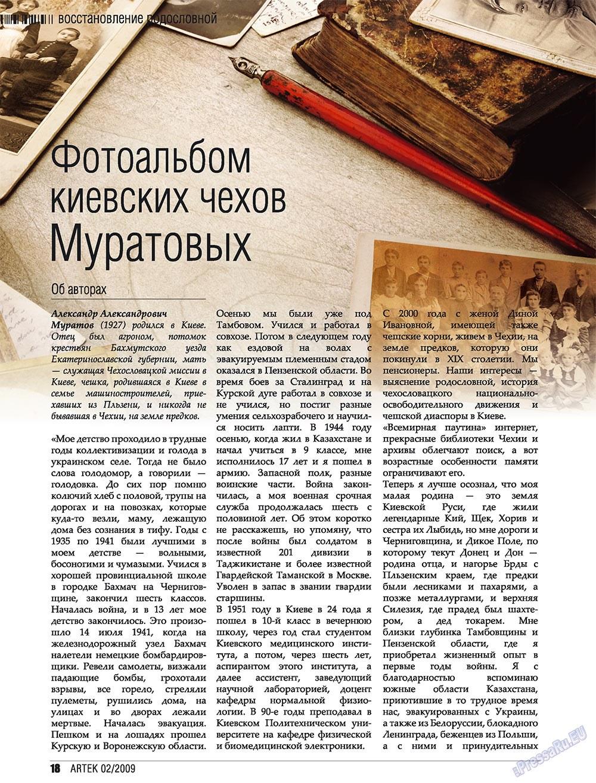 Артек (журнал). 2009 год, номер 2, стр. 20