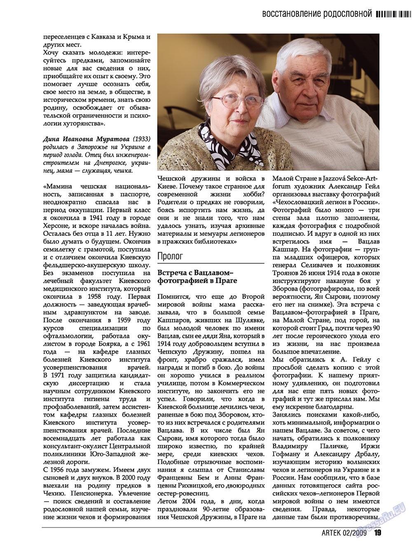 Артек (журнал). 2009 год, номер 2, стр. 21