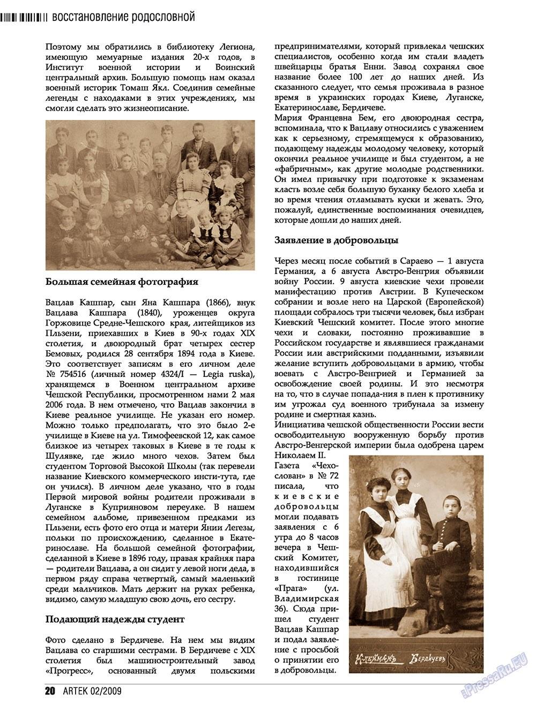 Артек (журнал). 2009 год, номер 2, стр. 22