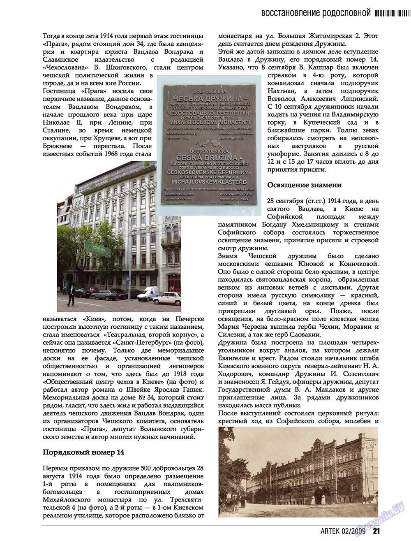 Артек (журнал). 2009 год, номер 2, стр. 23