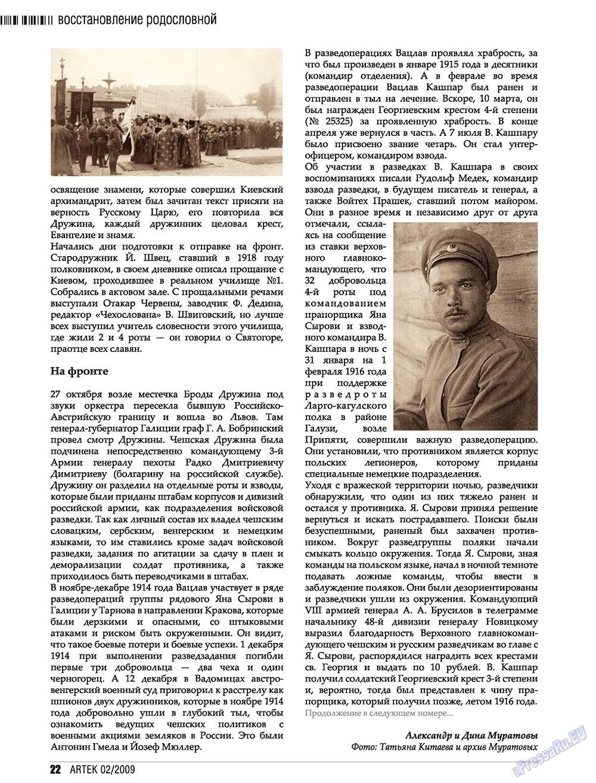 Артек (журнал). 2009 год, номер 2, стр. 24