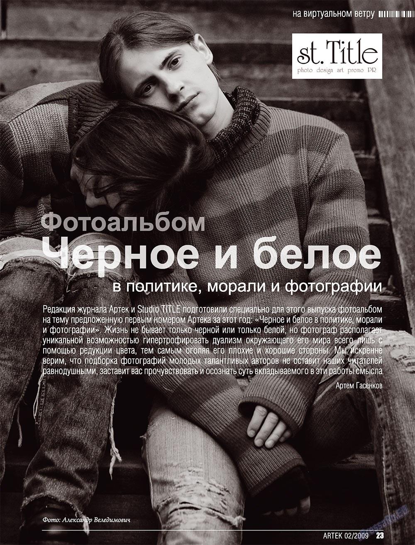 Артек (журнал). 2009 год, номер 2, стр. 25