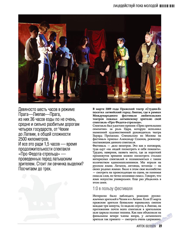 Артек (журнал). 2009 год, номер 2, стр. 29