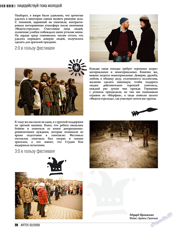 Артек (журнал). 2009 год, номер 2, стр. 30